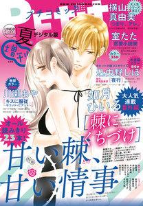 Petit Comic増刊 2017年夏号