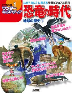 ワンダーキッズペディア1 地球の歴史1 ~恐竜の時代~ 電子書籍版