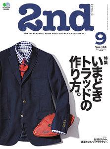 2nd 2018年9月号 Vol.138