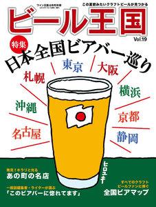 ワイン王国別冊 ビール王国 Vol.19