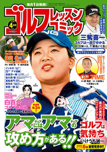 ゴルフレッスンコミック2019年4月号
