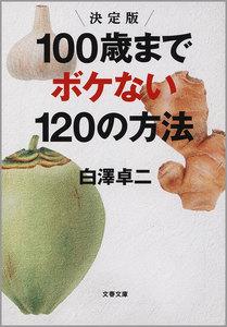 決定版 100歳までボケない120の方法