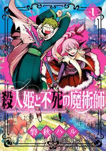 殺人姫と不死の魔術師