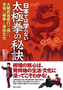日本では学べない太極拳の秘訣