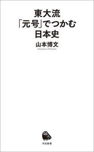 東大流 「元号」でつかむ日本史