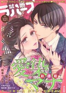 禁断Lovers Vol.101
