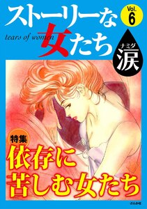 ストーリーな女たち 涙 Vol.6 依存に苦しむ女たち