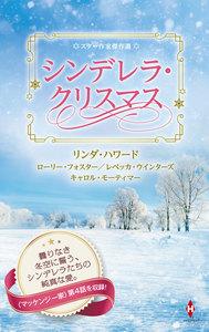 スター作家傑作選~シンデレラ・クリスマス~
