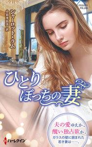 ひとりぼっちの妻【ハーレクイン・プレゼンツ作家シリーズ別冊版】
