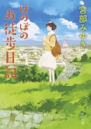 ほのぼのお徒歩日記(新潮文庫)