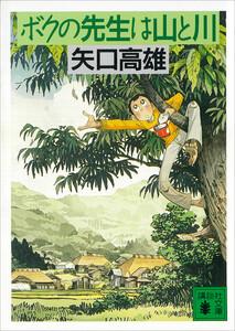ボクの先生は山と川 電子書籍版