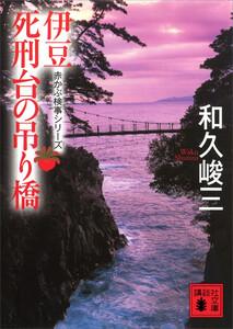 伊豆死刑台の吊り橋 赤かぶ検事シリーズ