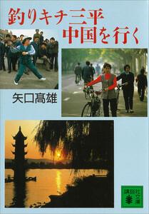 釣りキチ三平中国を行く 電子書籍版