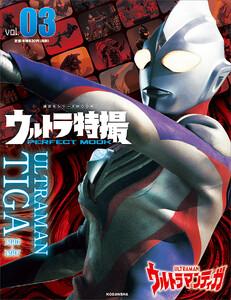 ウルトラ特撮PERFECT MOOK vol.03 ウルトラマンティガ