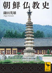 朝鮮仏教史 電子書籍版
