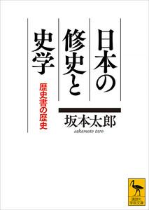 日本の修史と史学 歴史書の歴史 電子書籍版