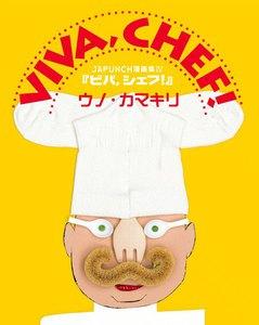 VIVA,CHEF! (1) 電子書籍版