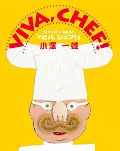 VIVA,CHEF! (2) 電子書籍版