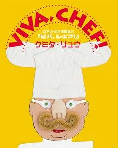 VIVA,CHEF! (3) 電子書籍版