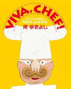VIVA,CHEF! (5) 電子書籍版