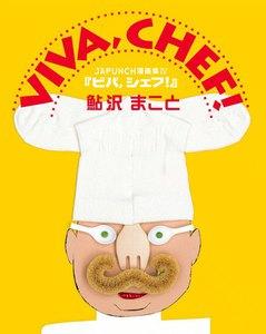 VIVA,CHEF! (8) 電子書籍版