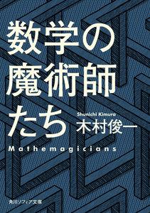 数学の魔術師たち 電子書籍版