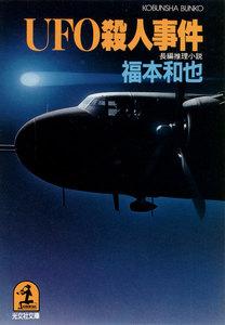 UFO殺人事件 電子書籍版