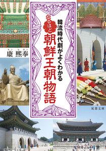 韓流時代劇がよくわかる なるほど朝鮮王朝物語