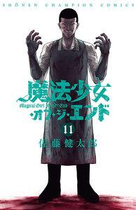 魔法少女・オブ・ジ・エンド 11巻