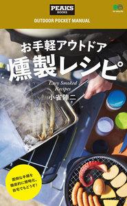 エイ出版社のアウトドアムック お手軽アウトドア燻製レシピ