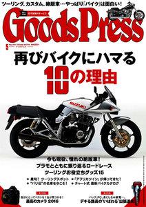 月刊GoodsPress(グッズプレス) 2016年5月号