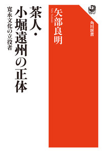 茶人・小堀遠州の正体 寛永文化の立役者