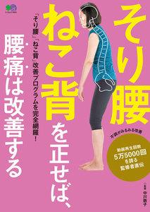 エイ出版社の実用ムック そり腰ねこ背を正せば、腰痛は改善する