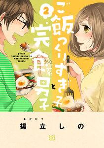 ご飯つくりすぎ子と完食系男子 (2) 【eBookJapan限定おまけ付き】