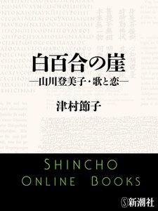 白百合の崖―山川登美子・歌と恋―(新潮文庫)