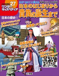 ワンダーキッズペディア27 日本の歴史1 ~日本のはじまりから貴族の誕生まで~ 電子書籍版