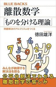 離散数学「ものを分ける理論」 問題解決のアルゴリズムをつくる 電子書籍版