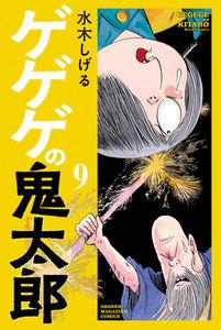 ゲゲゲの鬼太郎 9巻