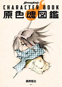 シャーマンキングキャラクター原色魂図鑑