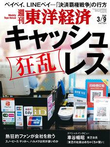 週刊東洋経済 2019年3月9日号