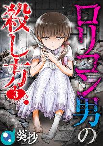 【フルカラー】ロリコン男の殺し方(3)