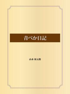 青べか日記 電子書籍版