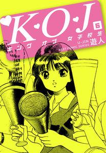 K・O・J キングオブ女子校生 6巻