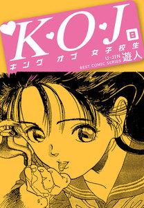 K・O・J キングオブ女子校生 8巻