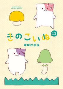 きのこいぬ (11)【電子限定特典ペーパー付き】
