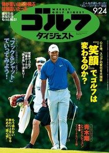 週刊ゴルフダイジェスト 2019年9月24日号