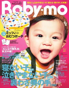 Baby-mo(ベビモ) 2019年秋冬号