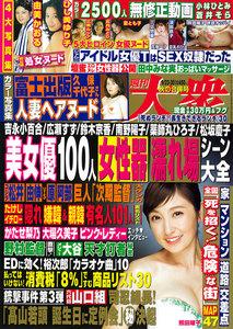 週刊大衆2019年9月23・30日号(9月12日発売)