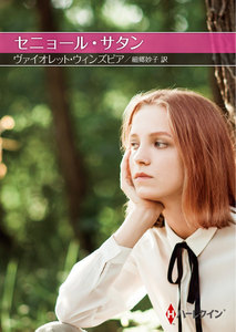 セニョール・サタン【ハーレクインSP文庫版】 電子書籍版