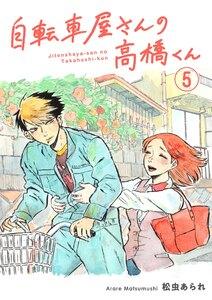 自転車屋さんの高橋くん 分冊版 5巻